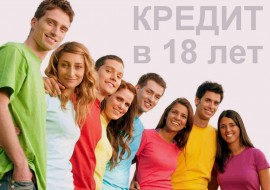 Где выдают займы с 18 лет в Москве