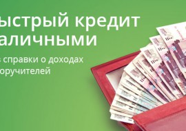 Быстрые деньги без справок и поручителей в Протвино: миф или реальность