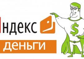 Основные плюсы и условия выдачи займов на Яндекс Деньги онлайн срочно