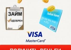 Кто и на каких условиях может оформить займы онлайн моментально