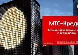 МТС начнет микрофинансирование населения