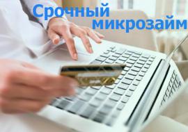 Займы онлайн без отказа: главные особенности