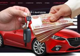 Как правильно оформить займ под залог авто в Усинске