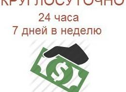 Получение займа на карту круглосуточно в Москве