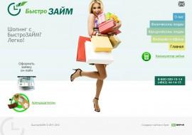 быстроденьги онлайн заявка на кредит vsemikrozaymy.ru