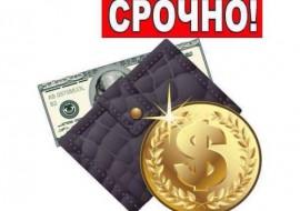 Срочно нужны деньги в долг в Москве