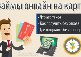 Где взять займ срочно без отказов, поручителей и проверок